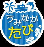 海の中道・西戸崎・志賀島 観光情報