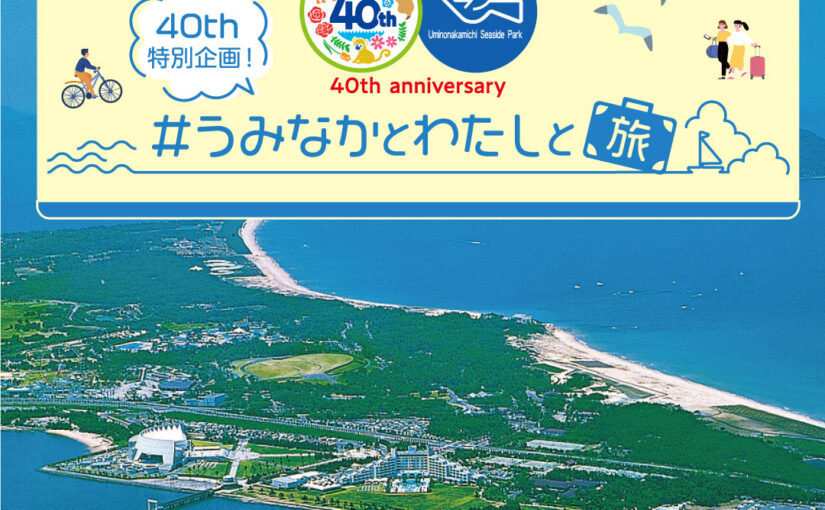 海の中道海浜公園40周年記念 うみなかたび企画